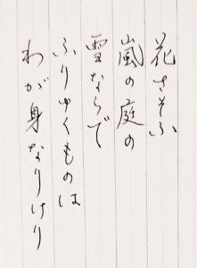 ㊽百人一首を書く!趣味の時間を作ろう★ペン字練習★無料手本付95・96番