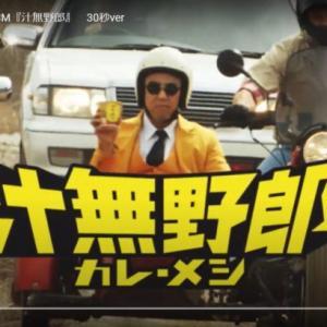 ナダルさん出演「日清カレーメシ」CMのロケ地は田川市役所! 死ぬほどカッコイイから今すぐ見るべし!