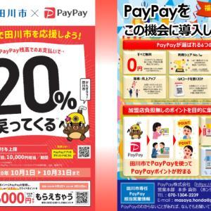 田川市内でPayPay決済したら最大20%戻ってくるキャンペーン10月1日からスタート!