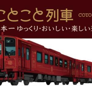 平成筑豊鉄道観光列車「ことこと列車」の車両お披露目会へ! 予約方法や運行スケジュールも解説するぞ!
