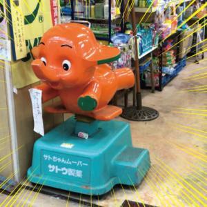 佐藤製薬「サトちゃん人形」が現役バリバリ! タモリさんの看板も超若い! 昭和レトロ過ぎる「手島本店」へ