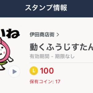 【動く】伊田商店街キャラクター「ふうじくん」の新作LINEスタンプが登場! さっそくチェックしてみると…!