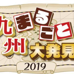 【必見】2月9日放送のFBS特番「九州まるごと大発見」で田川市が特集されるらしい! あのミッキーマウスも登場するかも!