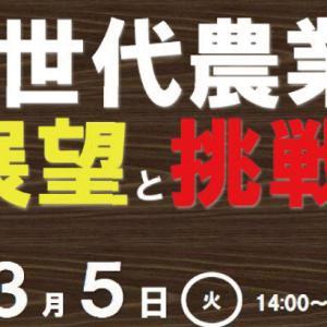 【イベント】3月5日に開催される『次世代農業の展望と挑戦!』が楽しそう! 「いいかねパレット」で14時から!