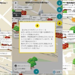 【イベント】『たがわデジタルポイントラリー』MAPが公開されたから使い方を解説します!
