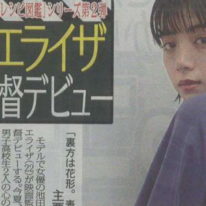 女優・モデルの池田エライザさんが田川市を舞台に青春映画を撮るぞぉぉおおお!