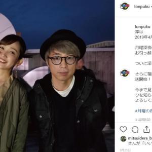 【4月29日放送】『ロンプク☆淳』は田川市が舞台! なんと淳さんが地蔵の名付け親に…そして!