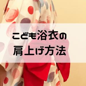 【子供の長い袖】既に肩上げされている浴衣ドレスの袖を更に短くした【甚兵衛】