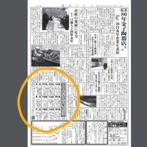 稚内プレスにて12星座占い掲載中!