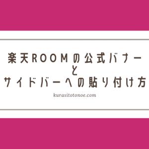 楽天ROOMの公式バナーとサイドバーへの貼り付け方【はてなブログ】