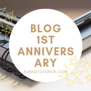 【祝】初心者がはてなブログで1年間取り組んだこと・PV・収益まとめ【1周年】