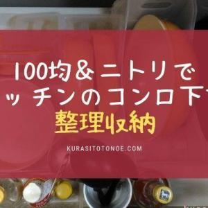 100均&ニトリでキッチンのコンロ下を整理収納