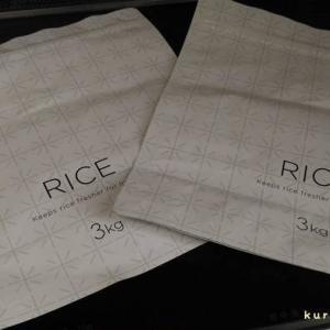 お米の最適な収納方法を見つけた!マーナのおいしくお米を保存できる袋『極』