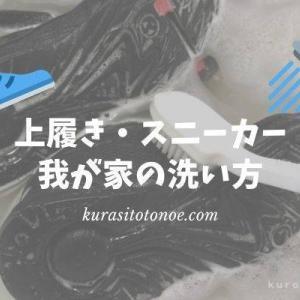 上履き・スニーカーは洗濯洗剤のつけ置き洗いと洗濯機で脱水で子供もお手伝い