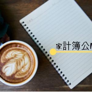 【家計簿公開】増税前の散財と家計簿記録終了のお知らせ【2019年9月】