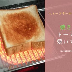 トースターの代用にIHでも使える焼き網でトーストを焼く