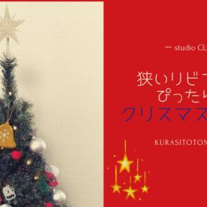 スタジオクリップのクリスマスツリーがナチュラル可愛い。90cmは狭いリビングに最適!