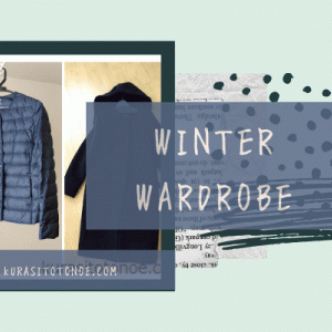 40代女性ゆるミニマリストの冬服。静電気を考慮して選ぶ。