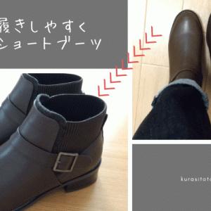 脱ぎ履きしやすく可愛いショートブーツ。マーレマーレで見つけた!