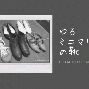 40代女性ゆるミニマリストの靴7足。減らせられないか考える。