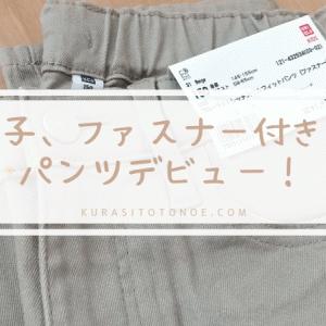 【ユニクロ】息子が小6でファスナー付きのスリムフィットパンツデビュー!