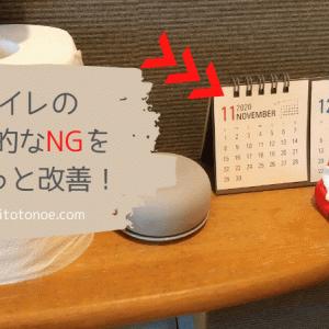 トイレにカレンダーは風水的にNG!ちょっと改善してみた