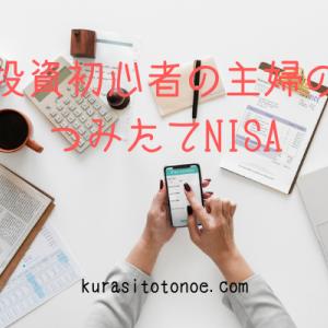 専業主婦の楽天証券つみたてNISA、資産の推移