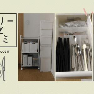 カトラリー収納の整理整頓と小さなゴミステーション