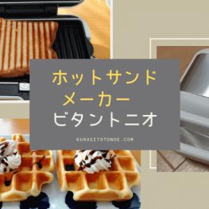 ホットサンドメーカーで小さな幸せ。ビタントニオでトーストもワッフルも