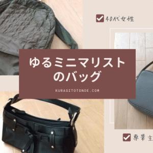 40代女性ゆるミニマリストが今のライフスタイルで使っているバッグ