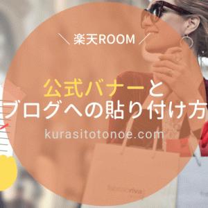 楽天ROOMの公式バナーはコレ!ブログへの貼り付け方