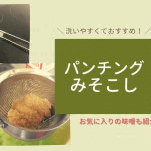 味噌、こしますか?味噌こしは洗いやすいパンチングがおすすめ!