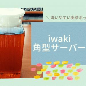 洗いやすい麦茶ポット見つけた!パーツが少なくストレスなし