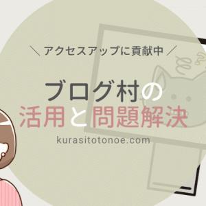 ブログ村登録でアクセスアップ|私の活用方法と問題解決
