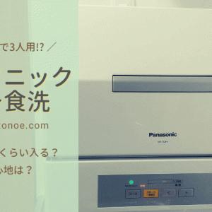 パナソニックの食洗機、プチ食洗!4人家族でも使えるのか?
