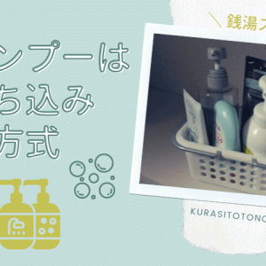 お風呂にはシャンプーを置かない持ち込み方式で掃除もラクに