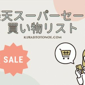 9月楽天スーパーセール買い物リスト|ふるさと納税も参戦!