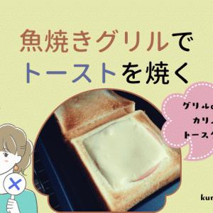 魚焼きグリルでトーストを焼く!トースターの代用探しに終止符か