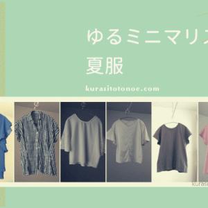 【40代女性】ミニマリストの夏服は8着|少ない枚数でたくさん着る