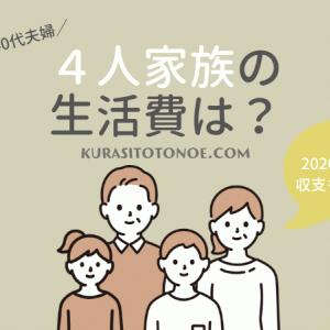 収支はどのくらい?40代4人家族の毎月の生活費を公開【2020年度】