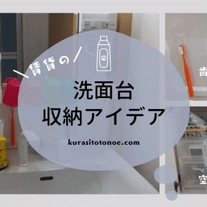 【賃貸】洗面台の収納公開!ゴム栓置き場は吊るして掃除しやすく