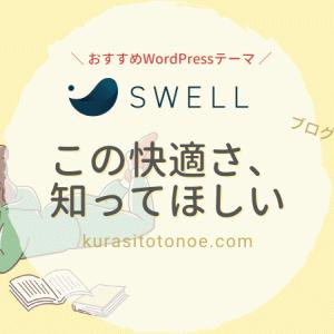SWELLレビュー|快適さを知ってほしいおすすめ有料テーマ