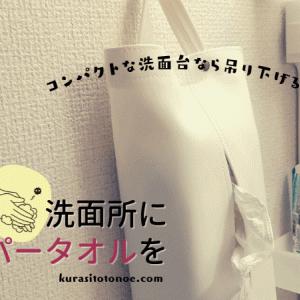 洗面所にペーパータオルを導入!ペーパータオルホルダーは使わない