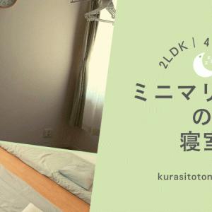 ミニマリストの寝室づくり|子供と安心して眠れる場所へ
