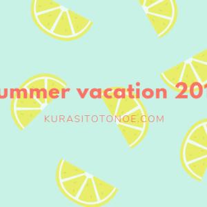 宿題終わった?夏が苦手なママと小学生兄妹の夏休み【2019】