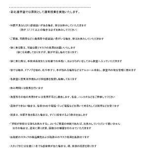 彩北進学塾の新型コロナへの対応(2020.2.29最新版)