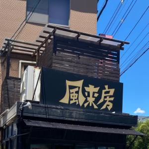 京都ランチ