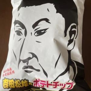吉田松陰ポテトチップス