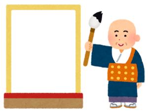 選んだ漢字で性格が分かる!?結構当たってる、おもしろ心理テスト