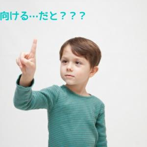 「なんであんなこと言うの?!」→「なんであの言葉でこんなに傷つくんだろ?」に問いを変える